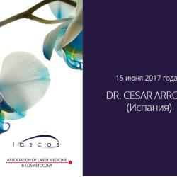 15 июня 2017 года г. Практикум «Применение СО2 лазера CO2 RE в эстетической медицине, гинекологии и малоинвазивной хирургии»