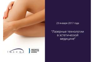 23 января 2017 г. Практикум «Лазерные технологии в эстетической медицине»
